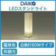 ★大光電機 施設照明和風照明 LEDスタンドライトLZT-91216YT【LED照明】