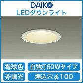大光電機 照明器具高気密SB形 LEDダウンライト 埋込φ100電球色 白熱灯60Wタイプ COBタイプDDL-102YW