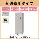【専用リモコン付】三菱電機 電気温水器 370L給湯専用 マイコン型・高圧力型 角形SRT-376CU