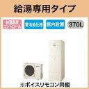 【台所リモコン付】Panasonic エコキュート 370L寒冷地向け 給湯専用 FGシリーズHE-F37GZMS