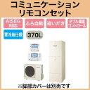 □【在庫あります!今なら脚部カバー付き】【コミュニケーションリモコン付】Panasonic エコキュート 370LECONAVI 寒冷地向けフルオートタイプ LGシリーズHE-L37GQS + HE-TQFGW
