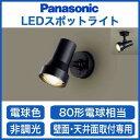 パナソニック Panasonic 照明器具LEDスポットライト80形電球1灯相当 電球色LGW45030BK【LED照明】
