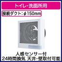 三菱電機 パイプ用ファン 24時間換気機能付トイレ・洗面所用 角形格子グリル人感センサータイプV-12PALD7