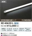 ★コイズミ照明 特価ランプ電源内蔵直管形LEDランプ FLR40W相当 昼白色XE40639L【LED照明】【ランプ】【smtb-k】【w3】