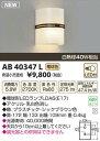 コイズミ照明 照明器具LEDブラケットライト 電球色 白熱球40W相当AB40347L