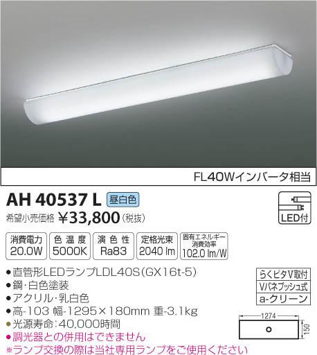 コイズミ照明 照明器具LEDキッチンライト[簡単取付タイプ]FL40Wインバータ相当 昼白色AH40537L