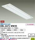 大光電機 照明器具直管LEDベースライト 埋込 昼白色 非調光 ルーバー付高出力タイプ 40W形×2灯タイプDBL-4471WW35