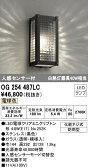 オーデリック 照明器具エクステリア LEDポーチライト電球色 白熱灯40W相当 人感センサOG254487LC