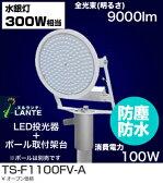 ◆エルランテ LED屋外用照明器具 投光器ポール取付けタイプ 1灯100Wタイプ(水銀灯300W形相当)TS-F1100FV-A+1灯用ポール取付架台