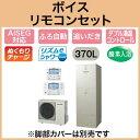 【ボイスリモコン付】Panasonic エコキュート 370LECONAVI 酸素入浴機能フルオートタイプ KGCシリーズHE-K37GXCS + HE-RXVGW