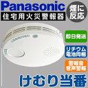 ◇【即日発送できます!】パナソニック Panasonic 住宅用火災警報器けむり当番 電池式 単独型 薄型SHK38455