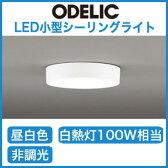 ★オーデリック 照明器具LED小型シーリングライト FLAT PLATE昼白色 白熱灯100W相当OL251750