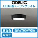 オーデリック 照明器具LED小型シーリングライト FLAT PLATE昼白色 白熱灯60W相当OL251774