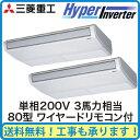 三菱重工 業務用エアコン ハイパーインバーター天井吊形 同時ツイン80形FDEVP804HKPAG4(3馬力 単相200V ワイヤード)