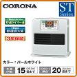 コロナ 暖房器具石油ファンヒーターSTシリーズ ハイスタンダードモデルFH-ST5715Y(暖房のめやす:木造15畳・コンクリート20畳)