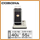 コロナ 暖房器具半密閉式石油暖房機煙突後ろ出し 別置タンク式SV-2012B(暖房のめやす:木造29畳・コンクリート40畳)