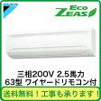 ■【在庫あり、即日出荷できます!】ダイキン 業務用エアコン EcoZEAS壁掛形 シングル63形SZRA63BT(2.5馬力 三相200V ワイヤード)