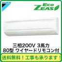 ■【在庫あり、即日出荷できます!】ダイキン 業務用エアコン EcoZEAS壁掛形 シングル80形SZRA80BT(3馬力 三相200V ワイヤード)