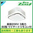 ■【在庫あり、即日出荷できます!】ダイキン 業務用エアコン EcoZEAS天井埋込カセット形エコ・ラウンドフロー<標準>タイプ シングル80形SZRC80BV(3馬力 単相200V ワイヤード)