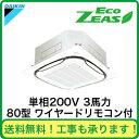 ■【在庫あり、即日出荷できます!】ダイキン 業務用エアコン EcoZEAS天井埋込カセット形エコ・ラウンドフロータイプ シングル80形SZRC80BV(3馬力 単相200V ワイヤード)