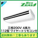 ■【在庫あり、即日出荷できます!】ダイキン 業務用エアコン EcoZEAS天井吊形<標準> シングル112形SZRH112B(4馬力 三相200V ワイヤード)