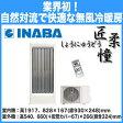 因幡電機産業 無風冷暖房システム 匠柔憧 (しょうにゅうどう)NWS-B1507A(おもに12畳用・単相100V)
