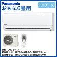 ◇パナソニック Panasonic 住宅設備用エアコンFシリーズ(2015)XCS-225CF-W/S(おもに6畳用・単相100V)【取り付け2016】