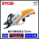 リョービ RYOBI 電動工具 POWER TOOLSガーデン機器 充電式剪定ばさみ3.6V Li-ion電池1300mAhBSH-120