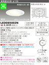 ◆東芝ライテック 照明器具LEDユニバーサルダウンライト LEDユニットフラット