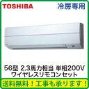 【東芝ならメーカー3年保証】東芝 業務用エアコン 壁掛形冷房専用 シングル 56形AKRA05665JX4(2.3馬力 単相200V ワイヤレス)
