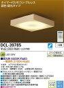 大光電機 照明器具和風LEDシーリングライトタイマー付リモコン・プルレス 調色調光タイプDCL-39785【〜6畳】