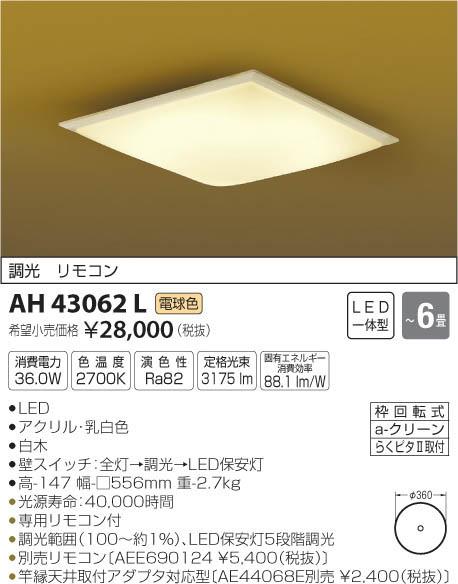 コイズミ照明 照明器具LED和風シーリングライトLED36.0W 電球色 調光可AH43062L【〜6畳】