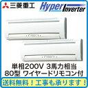 三菱重工 業務用エアコン ハイパーインバーター壁掛形 同時ツイン80形FDKVP804HKPAG3AG(3馬力 単相200V ワイヤード)
