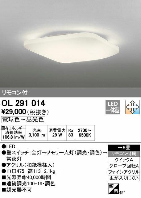 オーデリック 照明器具LED和風シーリングライト調光・調色タイプ リモコン付OL291014【〜6畳】