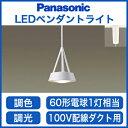 パナソニック Panasonic 照明器具LEDペンダントライト シンクロ調色 配線ダクト型60形電球1灯相当 拡散タイプ 調光LGB10601LU1