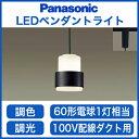 パナソニック Panasonic 照明器具LEDペンダントライト シンクロ調色 配線ダクト型60形電球1灯相当 拡散タイプ ガラスセード 調光LGB10665LU1