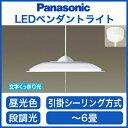 パナソニック Panasonic 照明器具LEDペンダントライト 文字くっきり光昼光色 プルスイッチ付 プラスチックセードLGB11501LE1【〜6畳】