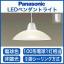 パナソニック Panasonic 照明器具LEDペンダントライト 電球色 100形電球1灯相当 非調光LGB15381