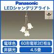パナソニック Panasonic 照明器具吹き抜け用LED小型シャンデリア 電球色 60形電球3灯相当 非調光LGB19342【4.5畳】