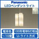 パナソニック Panasonic 照明器具LEDペンダントライト 吹き抜け灯電球色 100形電球6灯相当 非調光LGB19631【〜10畳】