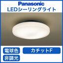 パナソニック Panasonic 照明器具LED小型シーリングライト 電球色 美ルック20形丸形スリム蛍光灯1灯相当 拡散タイプ 非調光LGB52701LE1