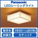 パナソニック Panasonic 照明器具LED和風小型シーリングライト 美ルック20形丸形スリム蛍光灯1灯相当 電球色 拡散タイプ 非調光LGB53001LE1