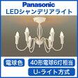 パナソニック Panasonic 照明器具LEDシャンデリア電球色 40形電球6灯相当LGB57647