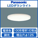 パナソニック Panasonic 照明器具LEDダウンライト 埋込125 電球色 美ルック 100形電球1灯相当高気密SB形 拡散 調光タイプ パネルミナLGB72753LB1