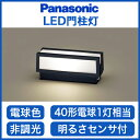 ☆【当店おすすめ品 在庫あり!即日発送できます。】パナソニック Panasonic 照明器具LED門柱灯 電球色40形電球1灯相当 非調光 明るさセンサ付LGWJ56009BZ