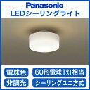 パナソニック Panasonic 照明器具LED小型シーリングライト 引掛シーリングタイプ60形電球1灯相当 拡散 電球色 非調光LSEB2044LE1