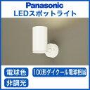 パナソニック Panasonic 照明器具LEDスポットライト 直付タイプ100形ダイクール電球1灯相当 電球色 集光タイプ 非調光LSEB6008LE1