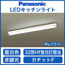 パナソニック Panasonic 照明器具LEDキッチンベースライト 引掛シーリングタイプ32形Hf蛍光灯1灯相当 拡散 昼白色 非調光LSEB7005LE1