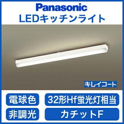 パナソニック Panasonic 照明器具LEDキッチンベースライト 引掛シーリングタイプ32形Hf蛍光灯1灯相当 拡散 電球色 非調光LSEB7006LE1