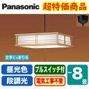 【当店おすすめ品】パナソニック Panasonic 照明器具...